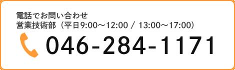電話:046-284-1171