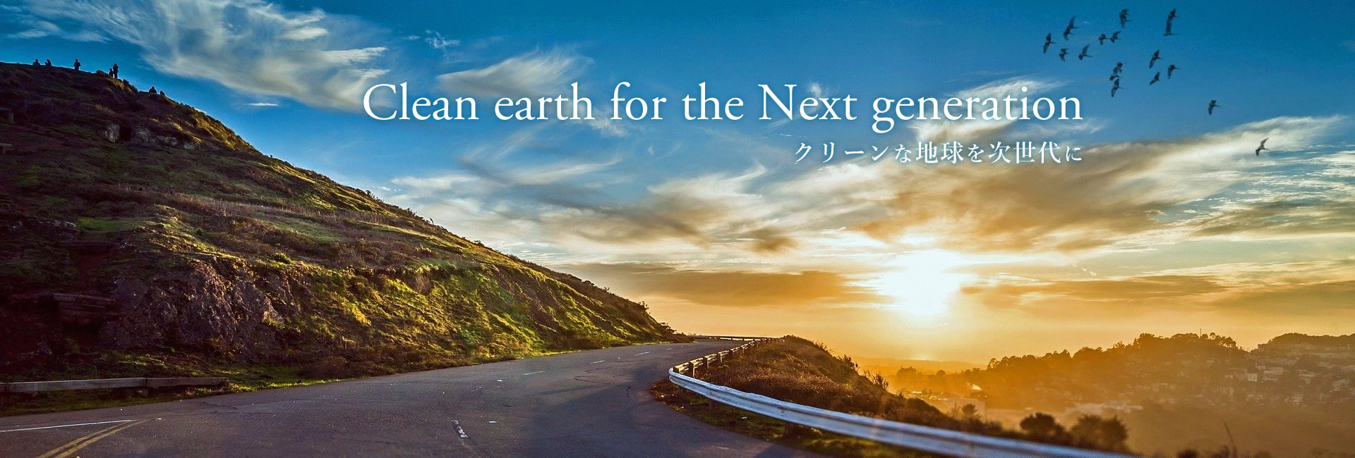 Clean earth for the Next generation - クリーンな地球を次世代に