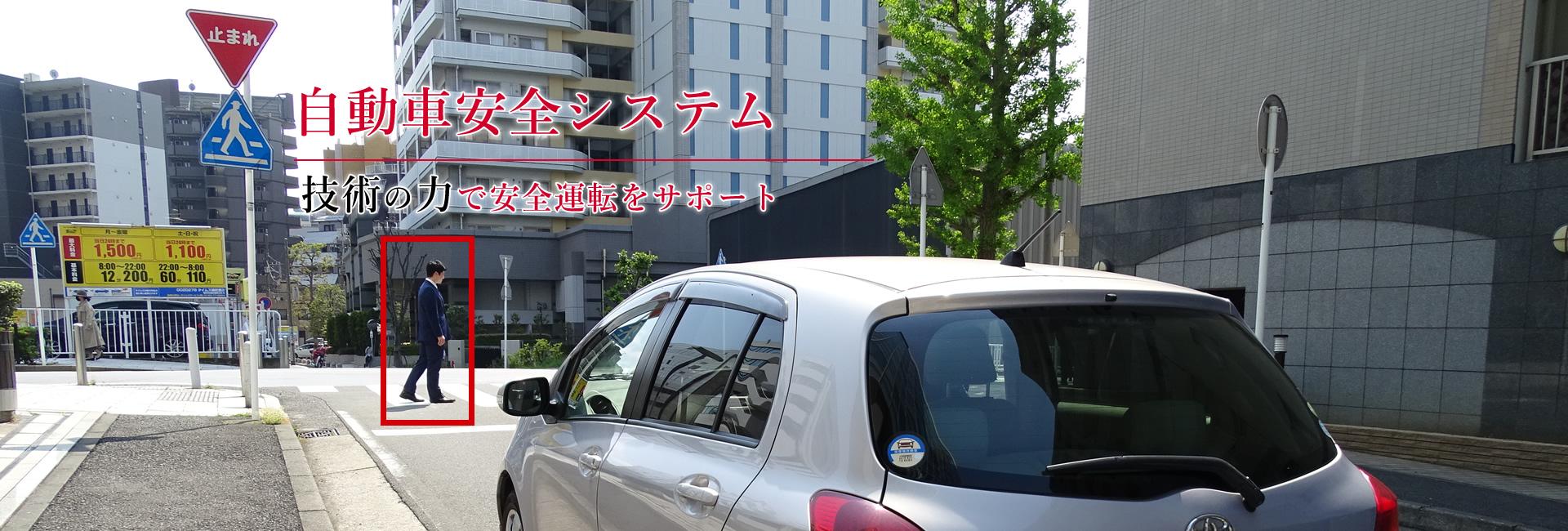 自動車安全システム