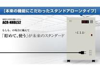 写真:リチウムイオン蓄電システム